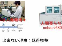 外国メディア「日本すげぇ!ハイテク国家のイメージあったけど、病院がコロナの症例を提出するのに手書きFAXを義務付けてるぞ!」