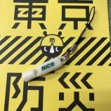 『東京防災』の画像