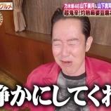 『【乃木坂46】山下真司、山下美月に『静かにしてくれ・・・』ワロタwwwwww』の画像