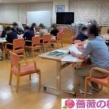 『薔薇の樹苑/H30.12.身体拘束等適正化検討委員会』の画像