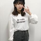 『[イコラブ] FM GUNMA番組表『STAY TUNED!〜ISSUE 35 DECEMBER 2020/JANUARY 2021〜』に、佐竹のん乃の記事が掲載中…』の画像