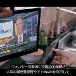 【動画】アメリカ大使館「FBI製作ドラマ『これが中国スパイの手口だ!』ご覧ください」