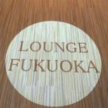 『福岡空港国際線ターミナル『ラウンジ福岡』が綺麗になっていておどろいてしまいました』の画像