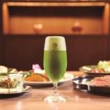 『【動画配信】緑色が映える「抹茶ビール」を自宅でつくってみよう。』の画像