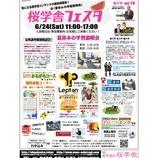 『桜学舎サマーフェスタ開催!』の画像