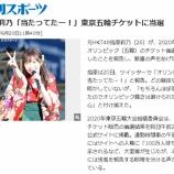 『東京オリンピック外れまくってますね!』の画像