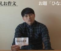 【日向坂46】古井ひでおがひな会いみてるらしいwwwww(動画あり)
