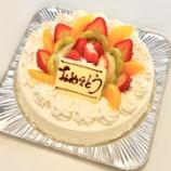『釧路の味と香りの洋菓子クランツ、アレルギー対応ケーキ販売中!』の画像