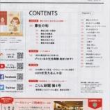 『corin おトクにあそぶ まちガイド「こりん」Vol.08【2018年10月15日発行】』の画像