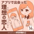 アプリで出会った理想の恋人【14】