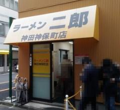 ラーメン二郎 神田神保町店 【11】 ~破壊力抜群