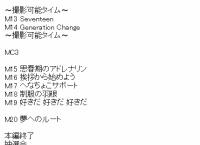 チーム8 全国ツアー 佐賀県公演(夜) セットリストまとめ!