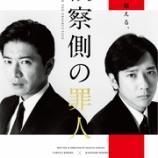 『映画『検察側の罪人』予告編!』の画像