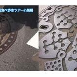 『【乃木坂46】この執念w 斎藤ちはるを捕らえた『穴』の場所が判明wwwwww』の画像