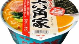 【飲食】全国的な知名度を誇った横浜家系ラーメンの老舗「六角家」が破産