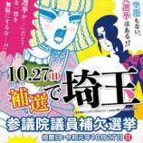 『本日の埼玉県選出の参議院議員補欠選挙、20時まで投票できます。17時の時点で県平均の投票率は11.12%で、戸田市は9.14%。恐ろしく低いです。』の画像