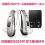 『充電式 Nx(エヌエックス)シリーズ年末年始補聴器購入応援セール開催【シバントス】【数に限りあり】』の画像