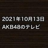 2021年10月13日のAKB48関連のテレビ