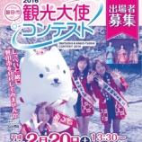 『明日(1/31)締切!磐田市のミスコンならぬ観光大使コンテストが参加者を募集!』の画像
