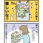ごーごーこーちゃん(0歳児育児漫画)