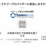 『TradersTrust (トレーダーズトラスト) で、コピートレードの「ストラテジープロバイダー」になる方法を詳しく解説!』の画像