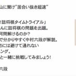 """『【乃木坂46】次回『将棋フォーカス』は""""伊藤かりん特集""""キタ━━(゚∀゚)━━!!!』の画像"""
