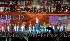 【欅坂46】特にサプライズもなく東京ドーム終了…