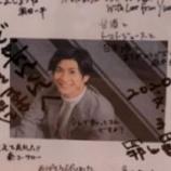 『勝村政信 追悼の三浦春馬への寄せ書きメッセージで炎上』の画像