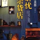 『最近読んだ本』の画像