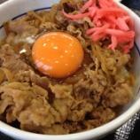 『牛丼に卵とかwwwwwwwwwwwww』の画像