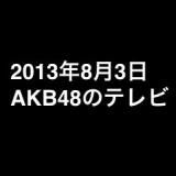FNS27時間テレビ「めちゃイケにAKB48参戦」など、8月3日のAKB48関連のテレビ