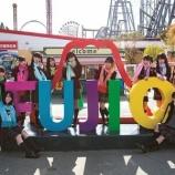 『[イコラブ] (本日は)富士急でイコラジの公開収録…』の画像