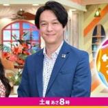 『【テレビ出演】MBS(TBS)サタデープラス』の画像