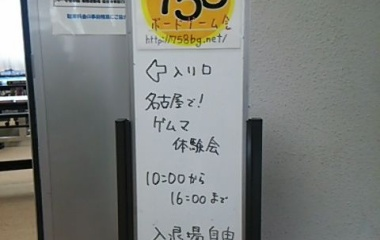 『758BG会主催『第二回 名古屋でゲムマ直前オリジナルゲーム体験会』に参加してきました。』の画像