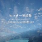 『英語学習ブログ【ゆっきー英語塾】へようこそ!| Welcome to My Blog【Yukey Eigo Juku】!』の画像