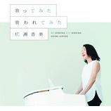 『CD Review:広瀬香美「歌ってみた 歌われてみた」』の画像
