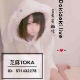 『コスプレイヤー シリーズ芝麻TOKA さん』の画像