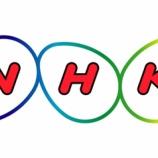 『【画像】NHKさん、通常企業ではありえないレベルで税金免除されまくってることが判明wwwwwwwww』の画像