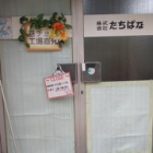 『【和光の日本一】』の画像
