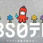 ちほ速 BSアニメ一覧表 新作・今期アニメ番組一覧