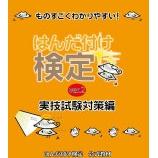 『はんだ付けに光を!(2014.10.21)はんだ付け検定実技試験対策用講習DVD』の画像