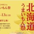 第5回京都まるごとマルシェ「北海道うまいもん祭 in 興正寺」