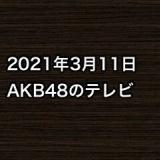2021年3月11日のAKB48関連のテレビ