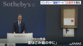 【英国】バンクシーの絵を1億5千万円で落札→シュレッダーで細断→その紙屑が25億円で再び落札される