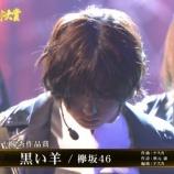 『【欅坂46】迫力が凄まじすぎる!!!日本レコード大賞『黒い羊』披露!!キャプチャまとめ!!!』の画像
