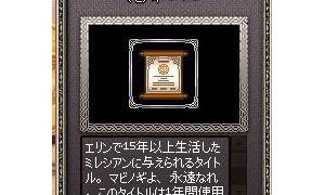 マビノギForeverタイトル…15年!