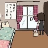 『部屋干しの便利アイテム。』の画像
