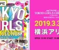 【日向坂46】「マイナビ presents TOKYO GIRLS COLLECTION 2019 SPRING/SUMMER」に日向坂ライブ出演が決定!