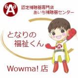 『「Wowma!(ワウマ)に「となりの福祉くん」新規オープン!』の画像