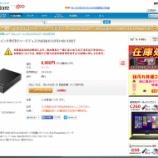 『格安外付HDD』の画像